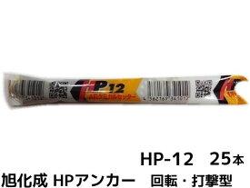 旭化成 ARケミカルセッター HP-12 25本 箱入り フィルムチューブ入 ケミカルアンカー カプセル方式(回転・打撃型)【取寄せ品】