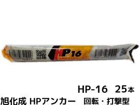 旭化成 ARケミカルセッター HP-16 25本 箱入り フィルムチューブ入 ケミカルアンカー カプセル方式(回転・打撃型)【取寄せ品】