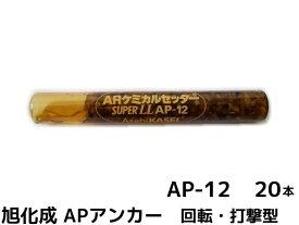旭化成 ARケミカルセッター AP-12 20本 箱入り ガラス管入 ケミカルアンカー カプセル方式(回転・打撃型)【取寄せ品】
