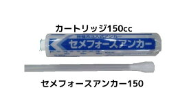 無機系注入式アンカー セメフォースアンカー150 住友大阪セメント カートリッジ150cc ハンドガン別売り「取寄せ品」