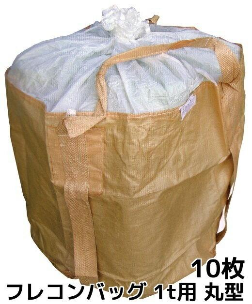 フレコンバッグ 1t用 丸型 1100φ×1100(mm) 10枚入 反転ベルト(反転フック)付 土のう袋 送料無料(本州/四国/九州) #002丸型「同梱/キャンセル/変更/返品不可」