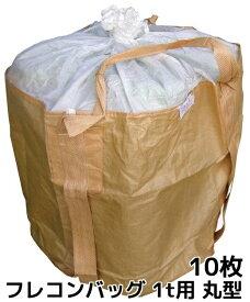 フレコンバッグ 1t用 丸型 1100φ×1100(mm) 10枚入 反転ベルト(反転フック)付 土のう袋 フレコンバック #002丸型 送料無料(本州/四国/九州) 「同梱/キャンセル/変更/返品不可」