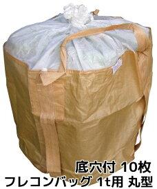フレコンバッグ 1t用 丸型 底穴付 土のう袋 1100φ×1100(mm) 10枚入 送料無料(本州/四国/九州) #005丸型排出口付 フレコンバック「同梱/キャンセル/変更/返品不可」