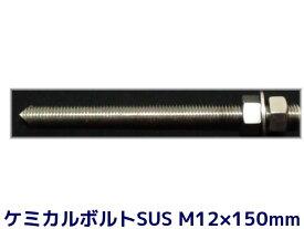 ケミカルボルト アンカーボルト セット ステンレス SUS M12×150mm 寸切ボルト1本 ナット2個 ワッシャー1個 Vカット 両面カット SUS304【取寄せ品】