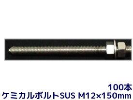 ケミカルボルト アンカーボルト セット ステンレス M12×150mm 100本 寸切ボルト1本 ナット2個 ワッシャー1個 Vカット 両面カット SUS304【取寄せ品】