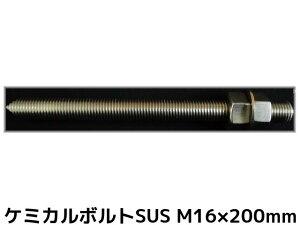 ケミカル アンカーボルト セット ステンレス SUS M16×200mm 寸切ボルト1本 ナット2個 ワッシャー1個 Vカット 両面カット SUS304【取寄せ品】