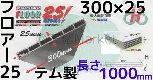 フロア25-300mm×25mm