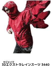 3Dエクストラレインスーツ 3440 レッド ライム ロイヤルブルー M/L/LL 上下セット(ジャケット/パンツ) 防水 カジメイク