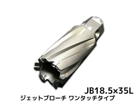 ジェットブローチ ワンタッチタイプ 穴あけ機用 日東工器 JB 18.5×35L(JBO 18.5×35L)φ18.5 16389 日本製 JETBROACH ONE-TOUCH「取寄せ品」「サイズ/数量/変更キャンセル不可」