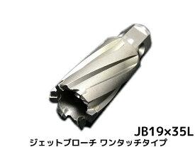 ジェットブローチ ワンタッチタイプ 穴あけ機用 日東工器 JB 19×35L(JBO 19×35L)φ19 16319 日本製 JETBROACH ONE-TOUCH「取寄せ品」「サイズ/数量/変更キャンセル不可」