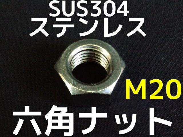 ステンレス 六角ナット M20 SUS304 ステンナット 並目 Hexagon Nuts Stainless steel【取寄せ品】【サイズ交換/キャンセル不可】