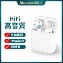 送料無料 ワイヤレスイヤホン イヤホン bluetooth Bluetooth5.0 高音質 マイク付き iPhone 13 Android 対応 自動ペ…