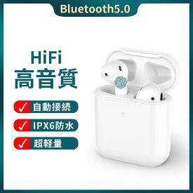 【父の日特典】ワイヤレスイヤホン イヤホン bluetooth ブルートゥース イヤホン Bluetooth5.0 高音質 マイク付き iPhone Android 対応 自動ペアリング 左右分離 充電ケース 送料無料 プレゼント 父の日ギフト