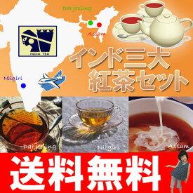 おためし紅茶!【インド3大紅茶各6g×3種おためしセット】お試し 紅茶 詰め合わせ 飲み比べおためしセット紅茶ツウへの第一歩!? メール便 送料無料 【RCP】