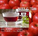 【紅茶】【フルーツティ】「りんご紅茶」(50g)蜜がたっぷりで甘みと酸味のバランスがやみつき 紅茶apple tea「りんご紅茶」(50g)【送料…