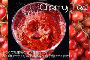 業務用 紅茶 フルーツティ 珠玉の一粒「佐藤錦さくらんぼ紅茶」(1kg) cherry tea 送料無料:宅配便