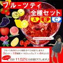 フルーツ紅茶18種をいろいろ味わいたいあなたぴったりセット♪フルーツ紅茶全種セット♪簡単でおいしいフルーツティが18種類 紅茶 詰め…