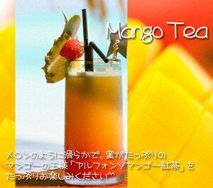 紅茶 フルーツティ「マンゴー紅茶」mango tea (100g) やみつきになる味わい【送料無料:メール便】