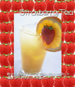 紅茶 フルーツティ「あまおう苺紅茶」strawberry tea (100g) いちご珠玉の一粒 送料無料:メール便