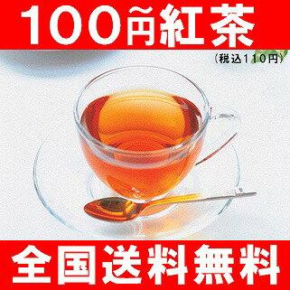 【選べる100円リーフ】紅茶 カップ4杯分(6g)100円_合計5個以上でメール便:送料無料♪【選んだ個数合計を入力ください】【リピート可】