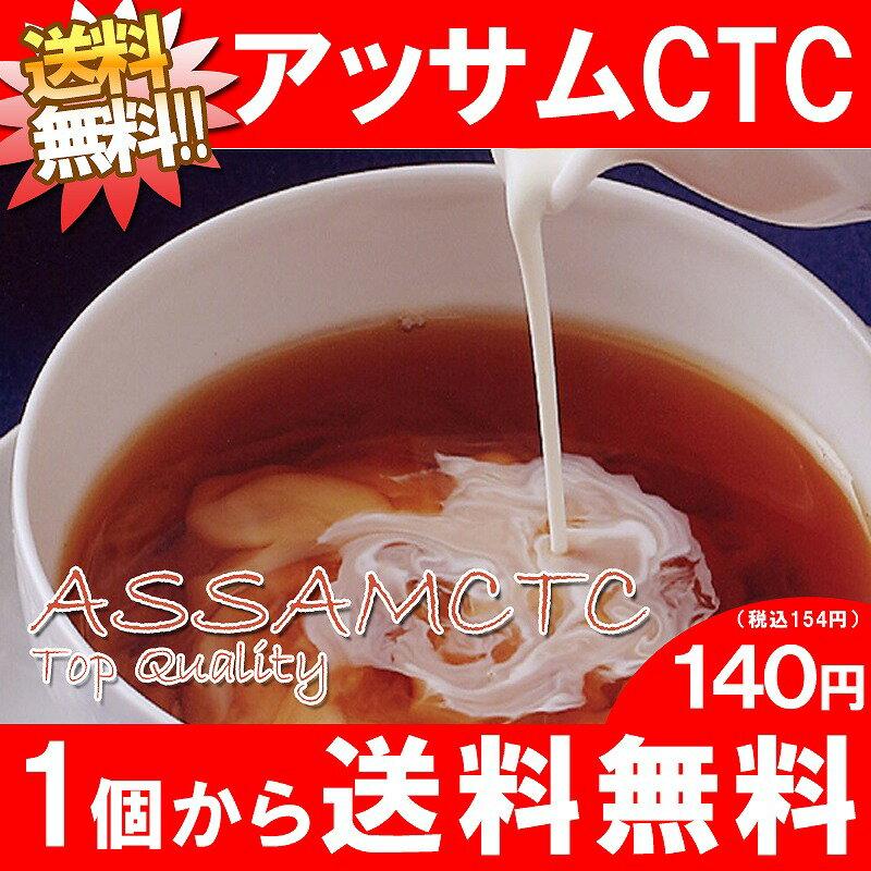 【アッサムCTC】メール便:送料無料サンプル紅茶リーフ4杯分(6g)140円【1個から送料無料】【リピート購入OK】