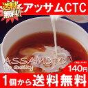 紅茶 アッサムCTC サンプル紅茶リーフ4杯分(6g)140円 1個から送料無料 リピート購入OK メール便 送料無料
