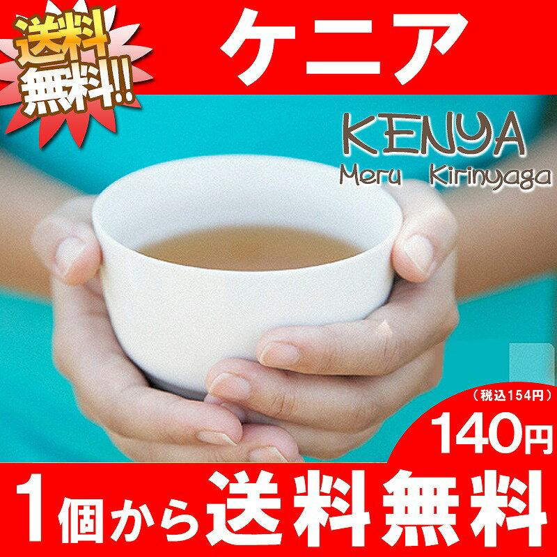 【ケニア】メール便:送料無料サンプル紅茶リーフ4杯分(6g)140円【1個から送料無料】【リピート購入OK】