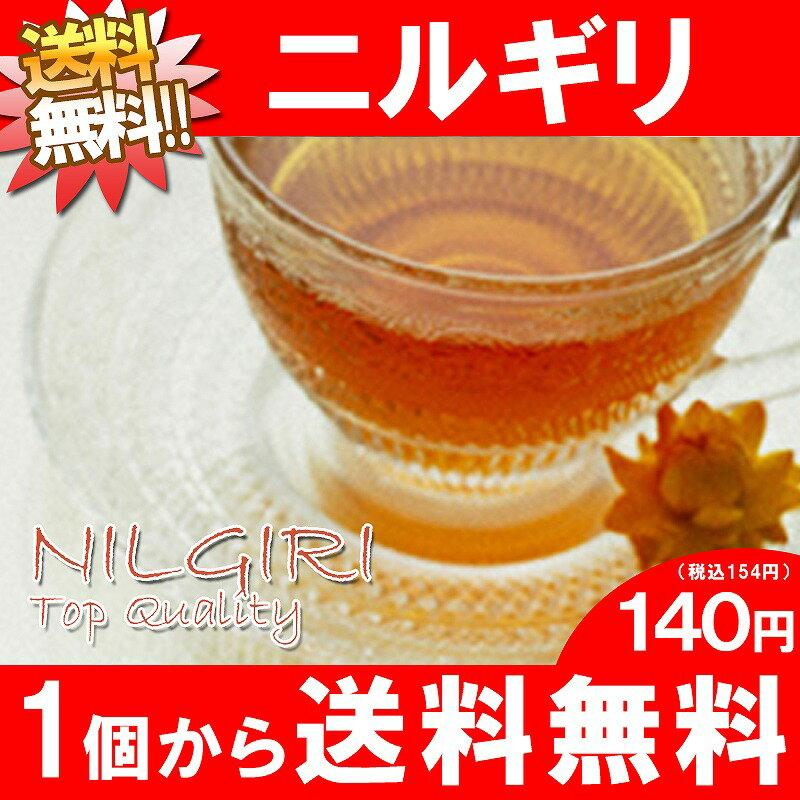 【ニルギリ】メール便:送料無料サンプル紅茶リーフ4杯分(6g)140円【1個から送料無料】【リピート購入OK】
