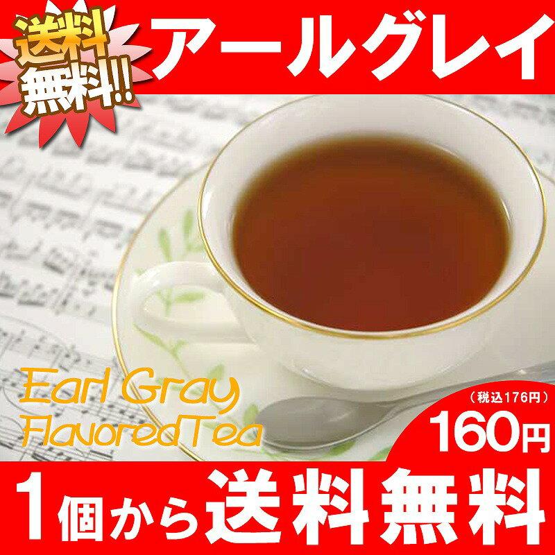 【アールグレイ】メール便:送料無料サンプル紅茶リーフ4杯分(6g)160円【1個から送料無料】【リピート購入OK】