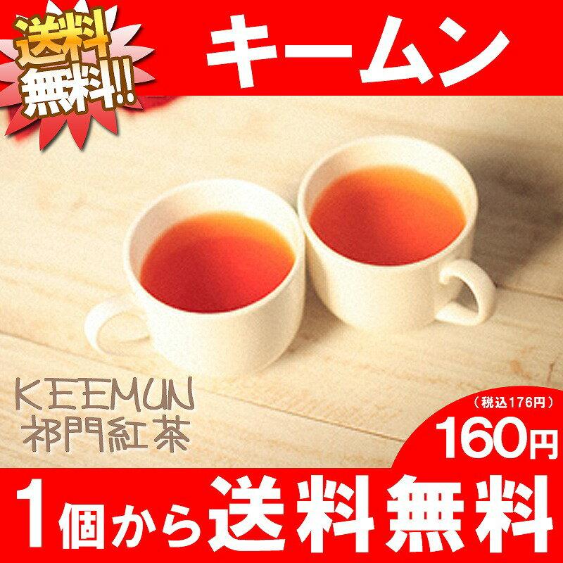 【キームン】メール便:送料無料サンプル紅茶リーフ4杯分(6g)160円【1個から送料無料】【リピート購入OK】