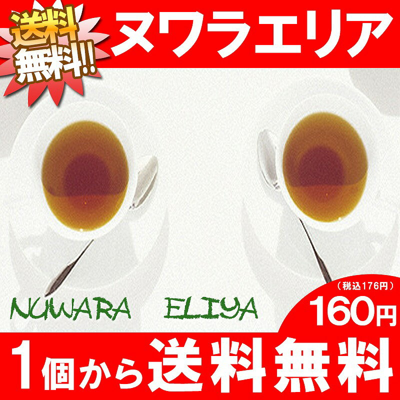 【ヌワラエリア】メール便:送料無料サンプル紅茶リーフ4杯分(6g)160円【1個から送料無料】【リピート購入OK】