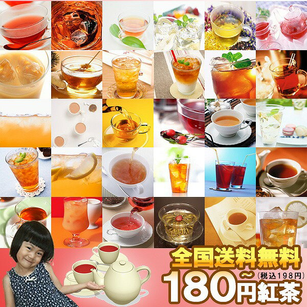 【選べる180円リーフ】紅茶 カップ4杯分(6g)180円_合計5個以上でメール便:送料無料♪【選んだ個数合計を入力ください】【リピート可】