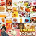 おためし紅茶! 選べる100円ティーバッグ お試し 紅茶 ティーバッグ おためし1個100円_合計5個以上でメール便:送料無料♪【選んだ個数…