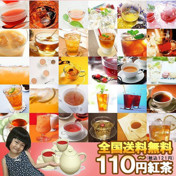 【選べる110円ティーバッグ】紅茶 ティーバッグ おためし1個110円 合計5個以上でメール便:送料無料♪【選んだ個数を入力ください】【リピート可】