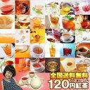 おためし紅茶! 選べる120円リーフ お試し 紅茶 カップ4杯分(6g)120円_合計5個以上でメール便:送料無料♪【選んだ個数合計を入力くだ…