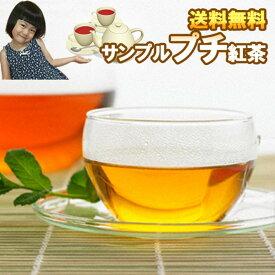 おためし紅茶! 紅茶 アッサムCTC サンプル紅茶リーフ4杯分(6g)140円 1個から送料無料 リピート購入OK メール便 送料無料