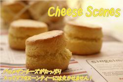 【さっくりふわっふわスコーン】チーズスコーン3個セット:24時間かけておいしさ熟成!本場英国の手作りの味!