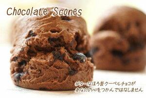 【さっくりふわっふわスコーン】チョコスコーン3個セット:24時間かけておいしさ熟成!本場英国の手作りの味!