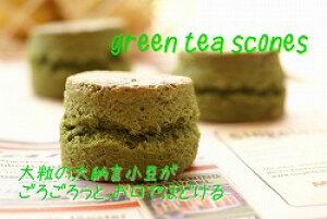 【さっくりふわっふわスコーン】抹茶スコーン3個セット:24時間かけておいしさ熟成!本場英国の手作りの味!
