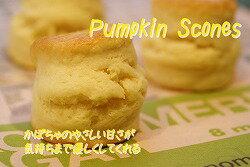 【さっくりふわっふわスコーン】パンプキンスコーン3個セット:24時間かけておいしさ熟成!本場英国の手作りの味!