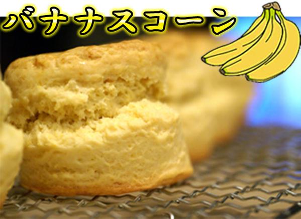 【さっくりふわっふわスコーン】バナナスコーン3個セット:24時間かけておいしさ熟成!本場英国の手作りの味!