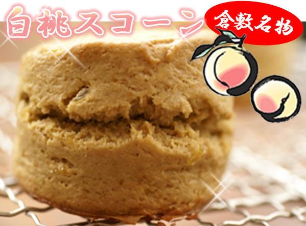 【さっくりふわっふわスコーン】白桃スコーン3個セット:24時間かけておいしさ熟成!本場英国の手作りの味!