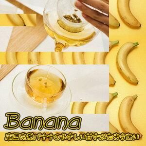 紅茶 フルーツティ Banana tea「バナナ紅茶」業務用 (1kg) (1000g) 南国エクアドルの完熟バナナのやさしい甘さ【送料無料:宅配便】