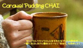紅茶 スイーツティ キャラメルプリンチャイ CaramelPuddingCHAI (100g) 当店1番人気チャイ【送料無料:メール便】