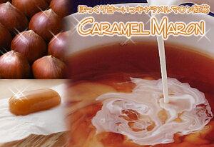紅茶 スイーツティ「キャラメルマロン紅茶」Caramel maron (50g) ほっくり甘〜い紅茶【送料無料:メール便】