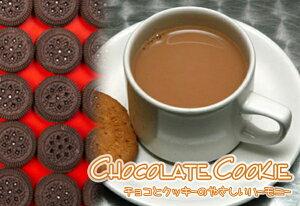 紅茶 スイーツティ「クッキーチョコ紅茶」Chocolate Cookie (50g) チョコとクッキーのやさしいハーモニー 送料無料:メール便