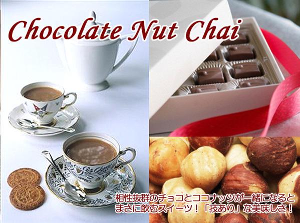 【スイーツティ】チョコナッツチャイ(100g)チョコとココナッツミルクがとってもスイーツChocolate Nut Chai【送料無料:メール便】