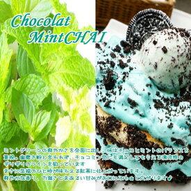 紅茶 スイーツティ ミントショコラチャイ MintChocolateCHAI (100g) 【送料無料:メール便】