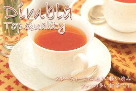 紅茶 セイロン紅茶:2020年ディンブラ・ウォルトリム茶園クオリティー・シーズンBOP(50g) 送料無料:メール便