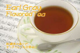 紅茶 フレバードティー EARL GRAY「アールグレイ」(祁門)(50g) ベルガモットの香り【送料無料 メール便】